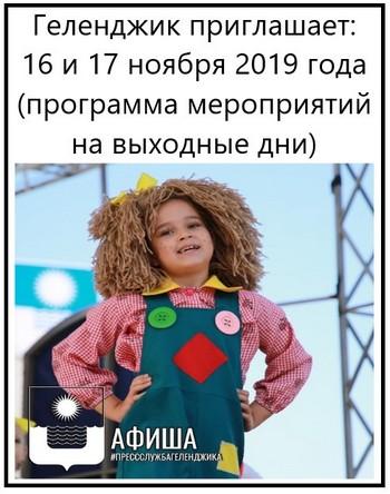 Геленджик приглашает 16 и 17 ноября 2019 года программа мероприятий на выходные дни