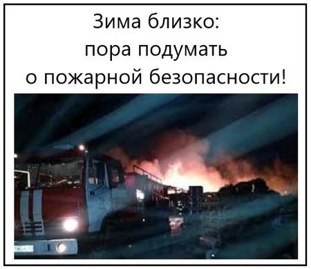 Зима близко пора подумать о пожарной безопасности