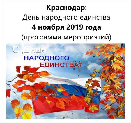 Краснодар День народного единства 4 ноября 2019 года программа мероприятий