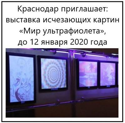 Краснодар приглашает выставка исчезающих картин Мир ультрафиолета» до 12 января 2020 года