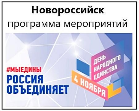 Новороссийск, День народного единства 4 ноября 2019 года программа мероприятий