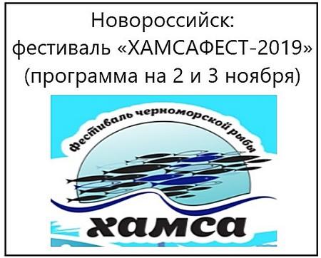Новороссийск фестиваль «ХАМСАФЕСТ-2019» (программа на 2 и 3 ноября)