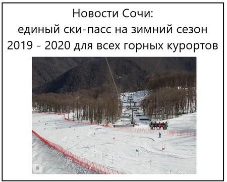 Новости Сочи единый ски-пасс на зимний сезон 2019 - 2020 для всех горных курортов