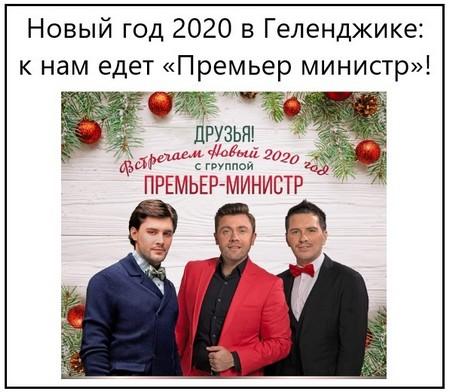 Новый год 2020 в Геленджике к нам едет «Премьер министр»!