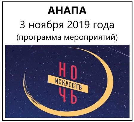 Ночь искусств в Анапе 3 ноября 2019 года программа мероприятий