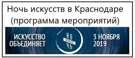 Ночь искусств в Краснодаре 3 ноября 2019 года (программа мероприятий)