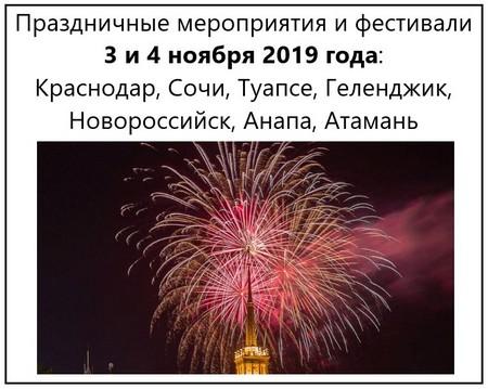 Праздничные мероприятия и фестивали 3 и 4 ноября 2019 года Краснодар, Сочи, Туапсе, Геленджик, Новороссийск, Анапа, Атамань