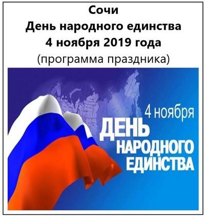 Сочи День народного единства 4 ноября 2019 года программа праздника
