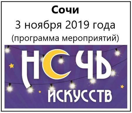 Сочи 3 ноября 2019 года программа мероприятий