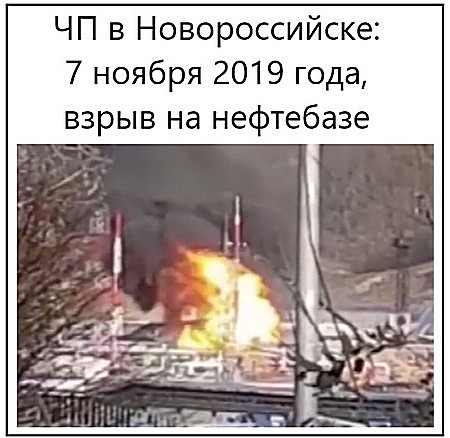 ЧП в Новороссийске 7 ноября 2019 года, взрыв на нефтебазе