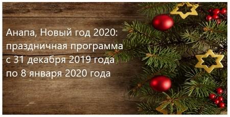 Анапа, Новый год 2020 праздничная программа с 31 декабря 2019 года по 8 января 2020 года