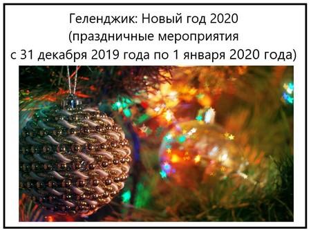 Геленджик Новый год 2020 (праздничные мероприятия с 31 декабря 2019 года по 1 января 2020 года)