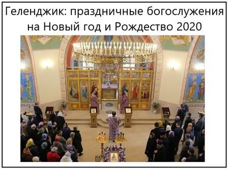 Геленджик праздничные богослужения на Новый год и Рождество 2020