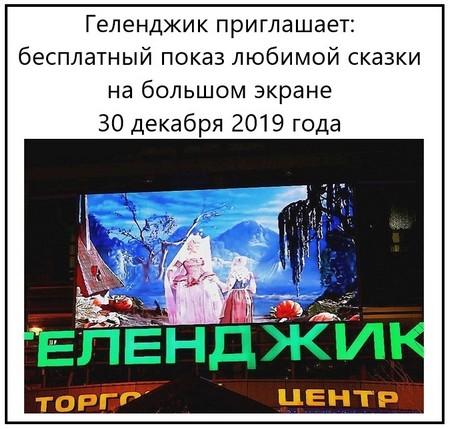 Геленджик приглашает бесплатный показ любимой сказки на большом экране 30 декабря 2019 года