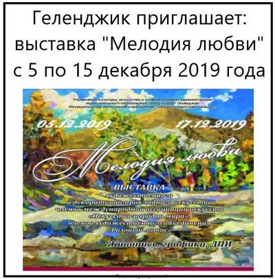 Геленджик приглашает выставка Мелодия любви с 5 по 15 декабря 2019 года