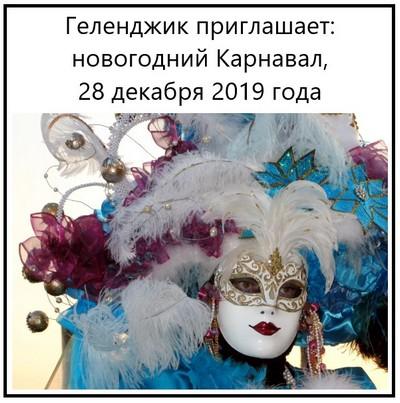 Геленджик приглашает новогодний Карнавал, 28 декабря 2019 года