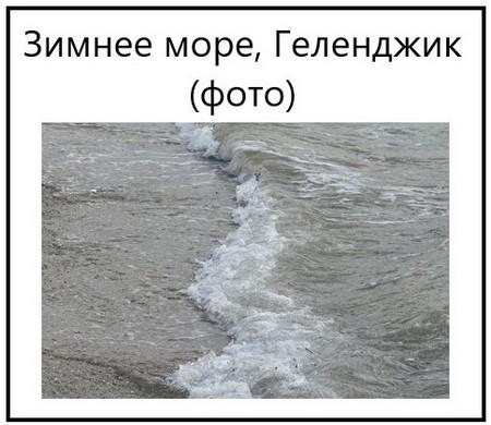 Зимнее море, Геленджик (фото)