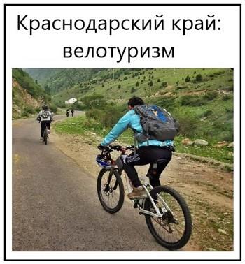 Краснодарский край велотуризм