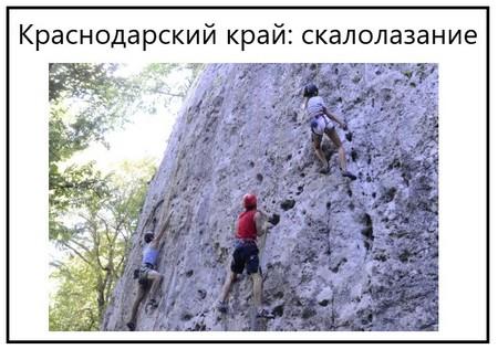 Краснодарский край скалолазание