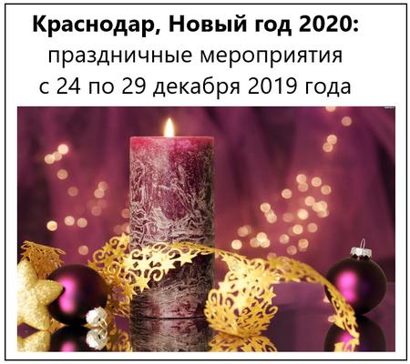 Краснодар, Новый год 2020 праздничные мероприятия с 24 по 29 декабря 2019 года
