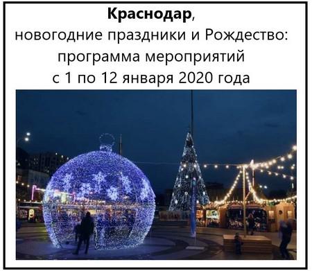 Краснодар новогодние праздники и Рождество программа мероприятий с 1 по 12 января 2020 года