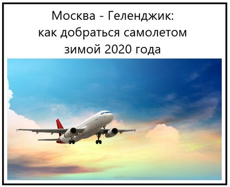 Москва - Геленджик как добраться самолетом зимой 2020 года