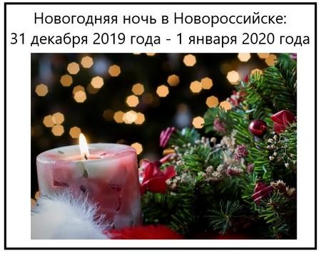 Новогодняя ночь в Новороссийске 31 декабря 2019 года - 1 января 2020 года