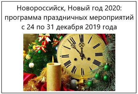 Новороссийск Новый год 2020 программа праздничных мероприятий с 24 по 31 декабря 2019 года