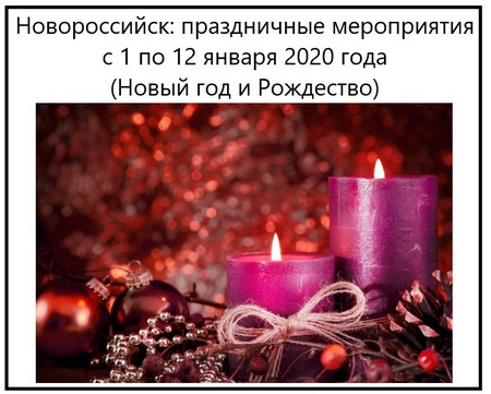 Новороссийск праздничные мероприятия с 1 по 12 января 2020 года (Новый год и Рождество)