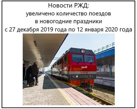 Новости РЖД увеличено количество поездов в новогодние праздники с 27 декабря 2019 года по 12 января 2020 года