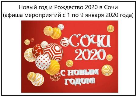Новый год и Рождество 2020 в Сочи (афиша мероприятий с 1 по 7 января 2020 года)