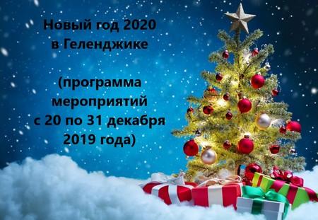Новый год 2020 в Геленджике программа мероприятий с 20 по 31 декабря 2019 года