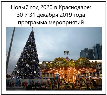 Новый год 2020 в Краснодаре 30 и 31 декабря 2019 года программа мероприятий