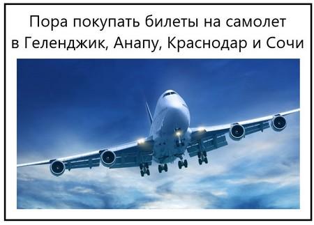 Пора покупать билеты на самолет в Геленджик, Анапу, Краснодар и Сочи