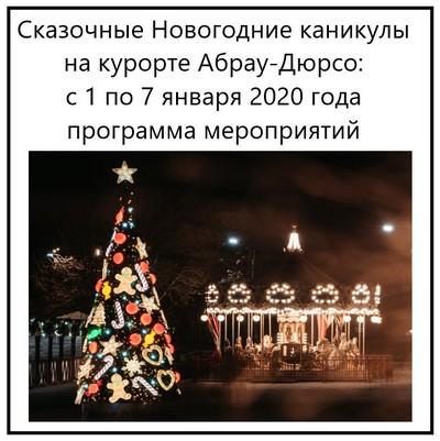 Сказочные Новогодние каникулы на курорте Абрау-Дюрсо с 1 по 7 января 2020 года программа мероприятий