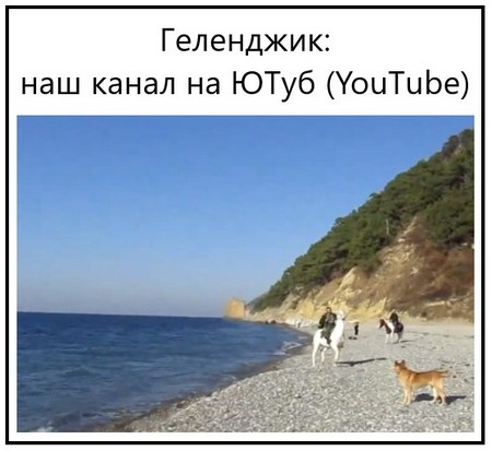 Геленджик наш канал на ЮТуб (YouTube)