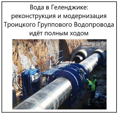 Вода в Геленджике реконструкция и модернизация Троицкого Группового Водопровода идёт полным ходом