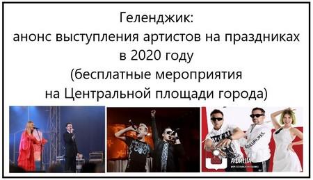 Геленджик анонс выступления артистов на праздниках в 2020 году (бесплатные мероприятия на Центральной площади города)