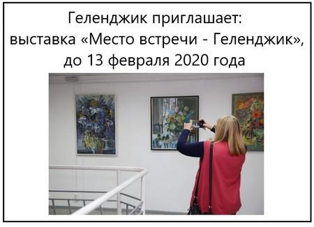 Геленджик приглашает выставка Место встречи - Геленджик, до 13 февраля 2020 года