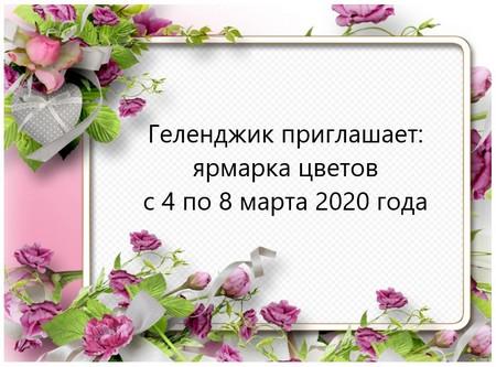 Геленджик приглашает ярмарка цветов с 4 по 8 марта 2020 года