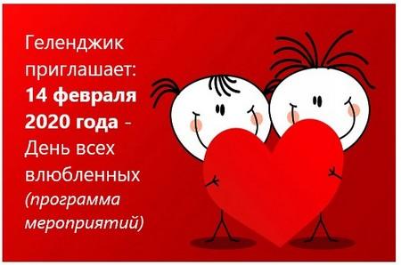 Геленджик приглашает 14 февраля 2020 года День всех влюбленных программа мероприятий