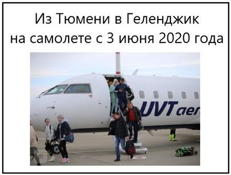 Из Тюмени в Геленджик на самолете с 3 июня 2020 года