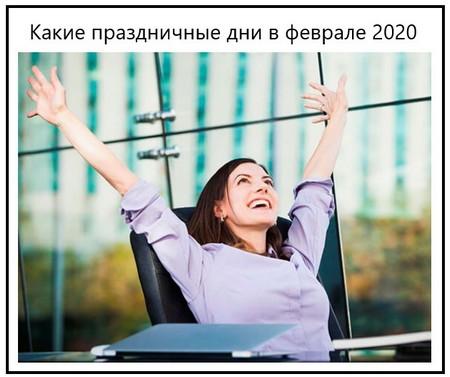 Какие праздничные дни в феврале 2020