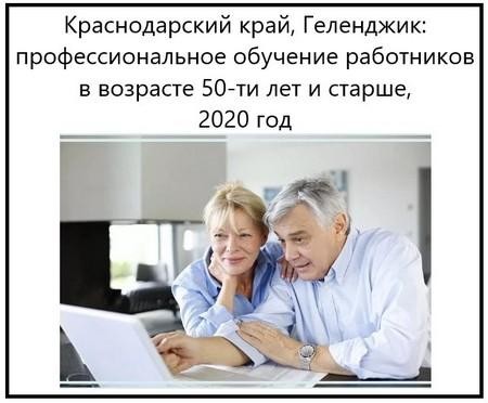Краснодарский край, Геленджик, профессиональное обучение работников в возрасте 50-ти лет и старше, 2020 год