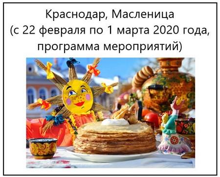 Краснодар, Масленица (с 22 февраля по 1 марта 2020 года, программа мероприятий)