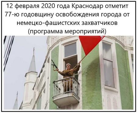 Краснодар 12 февраля