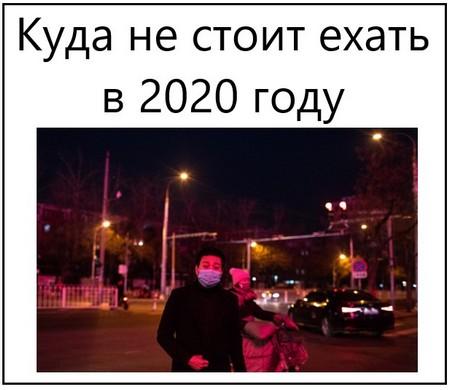 Куда не стоит ехать летом в 2020 году