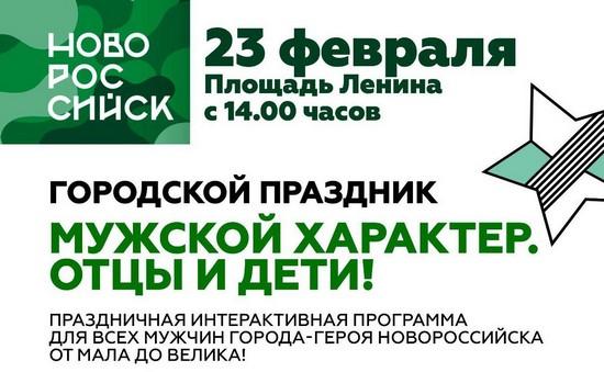Новороссийск праздник