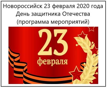 Новороссийск 23 февраля 2020 года День защитника Отечества (программа мероприятий)