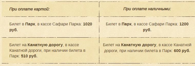 Сафари-парк билеты